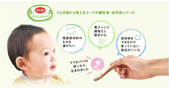 コープデリの赤ちゃん向け離乳食食材・ベビーグッズの口コミ体験11