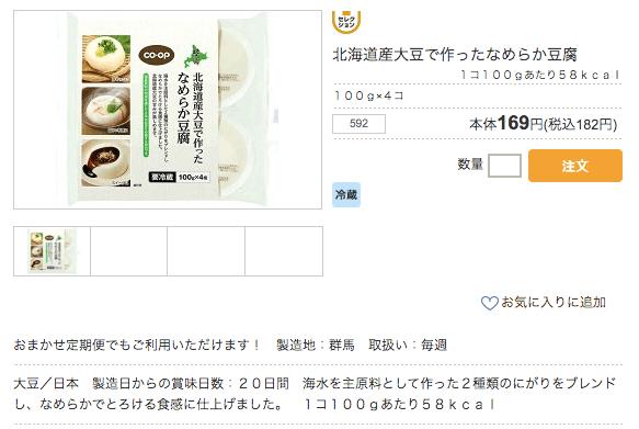 食材宅配のおうちコープの口コミと評判・ミールキットと赤ちゃん離乳食がおすすめ66