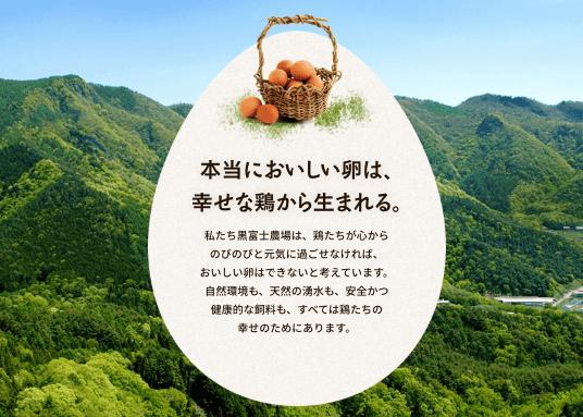 黒富士農場の平飼い卵リアルオーガニック卵の口コミ・評判16