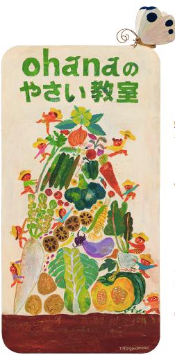 大分県の野菜宅配「ohana本舗」の有機野菜セットの口コミ・評判9