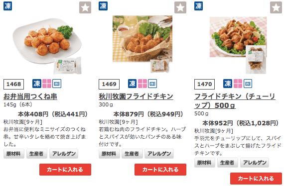秋川牧園の冷凍食品(無投薬鶏肉)の口コミと調理方法28