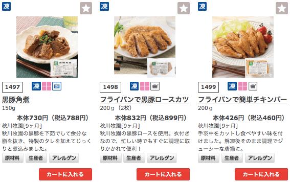 秋川牧園の冷凍食品(無投薬鶏肉)の口コミと調理方法34