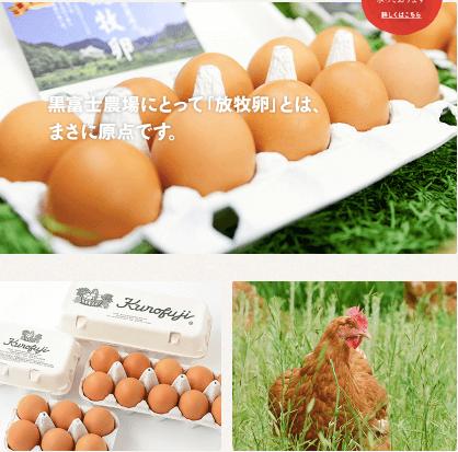 黒富士農場の平飼い卵リアルオーガニック卵の口コミ・評判24