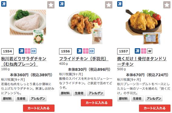 秋川牧園の冷凍食品(無投薬鶏肉)の口コミと調理方法36