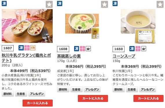 秋川牧園の冷凍食品(無投薬鶏肉)の口コミと調理方法35
