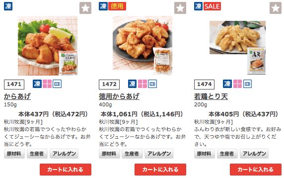 秋川牧園の冷凍食品(無投薬鶏肉)の口コミと調理方法30