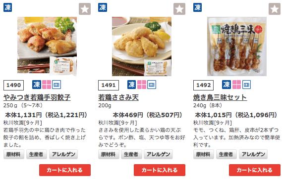 秋川牧園の冷凍食品(無投薬鶏肉)の口コミと調理方法32