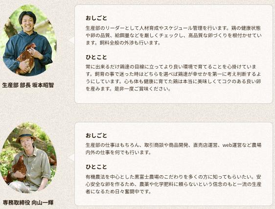 黒富士農場の平飼い卵リアルオーガニック卵の口コミ・評判4