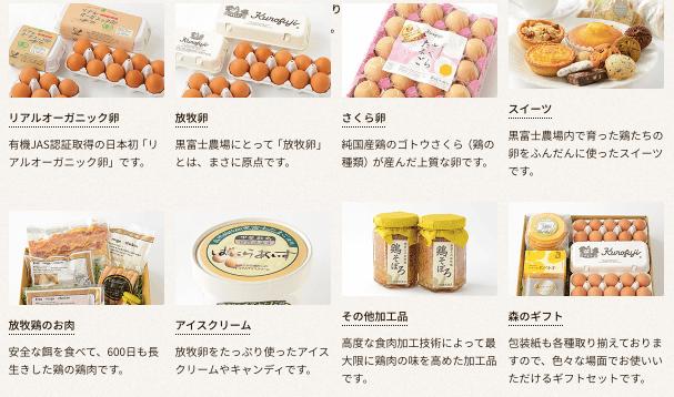 黒富士農場の平飼い卵リアルオーガニック卵の口コミ・評判15