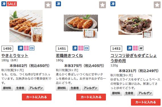 秋川牧園の冷凍食品(無投薬鶏肉)の口コミと調理方法27