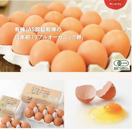黒富士農場の平飼い卵リアルオーガニック卵の口コミ・評判23