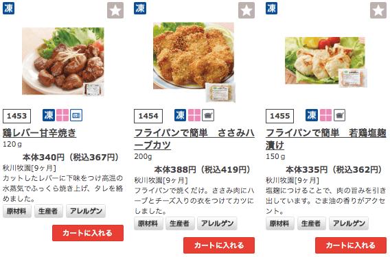 秋川牧園の冷凍食品(無投薬鶏肉)の口コミと調理方法26