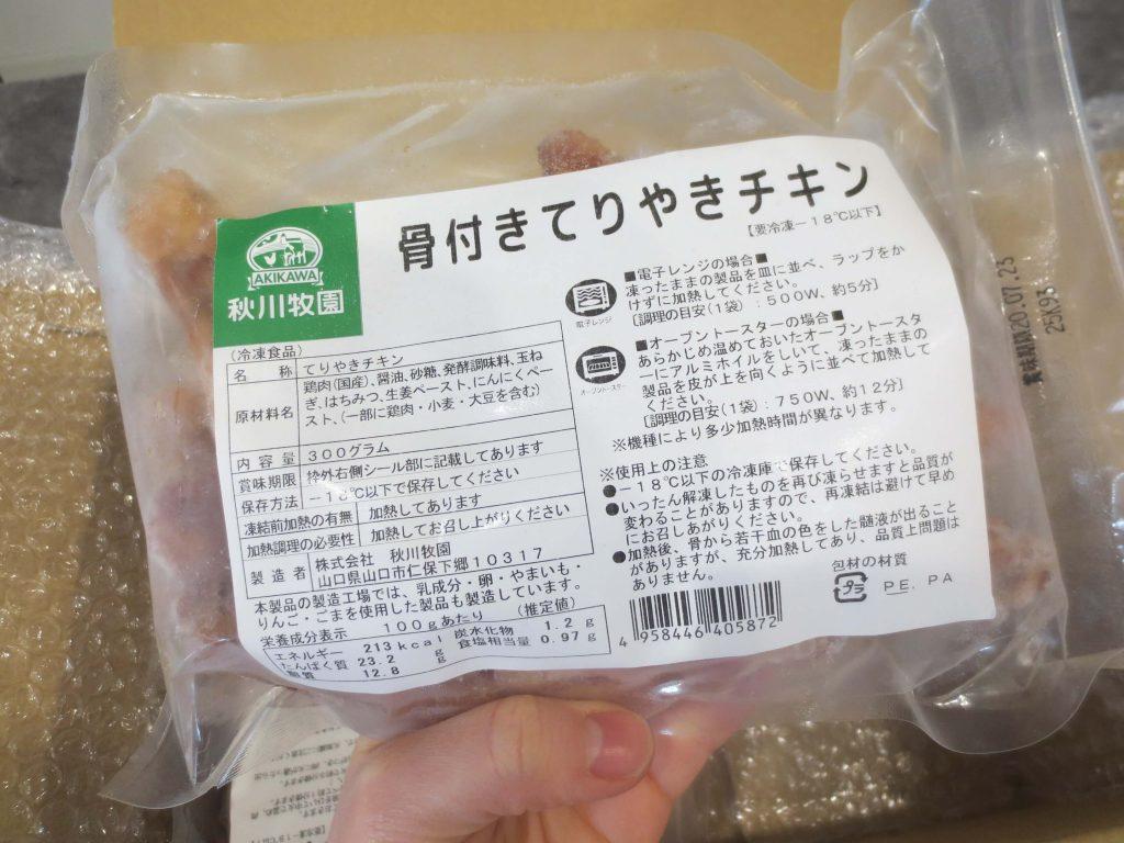 秋川牧園の冷凍食品(無投薬鶏肉)の口コミと調理方法6