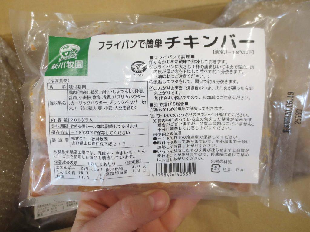 秋川牧園の冷凍食品(無投薬鶏肉)の口コミと調理方法7
