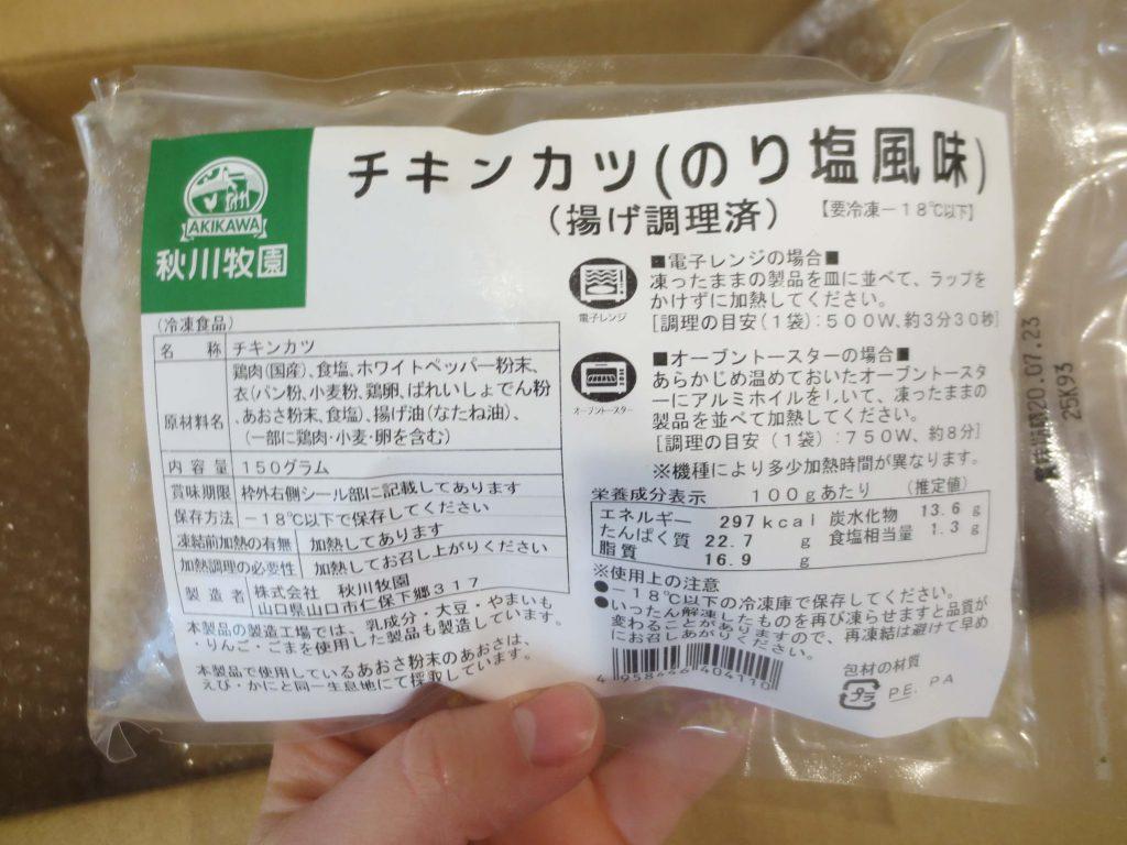 秋川牧園の冷凍食品(無投薬鶏肉)の口コミと調理方法9