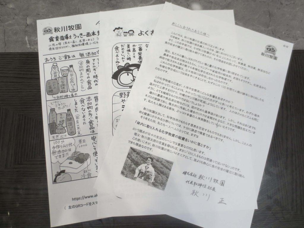 秋川牧園の冷凍食品(無投薬鶏肉)の口コミと調理方法11