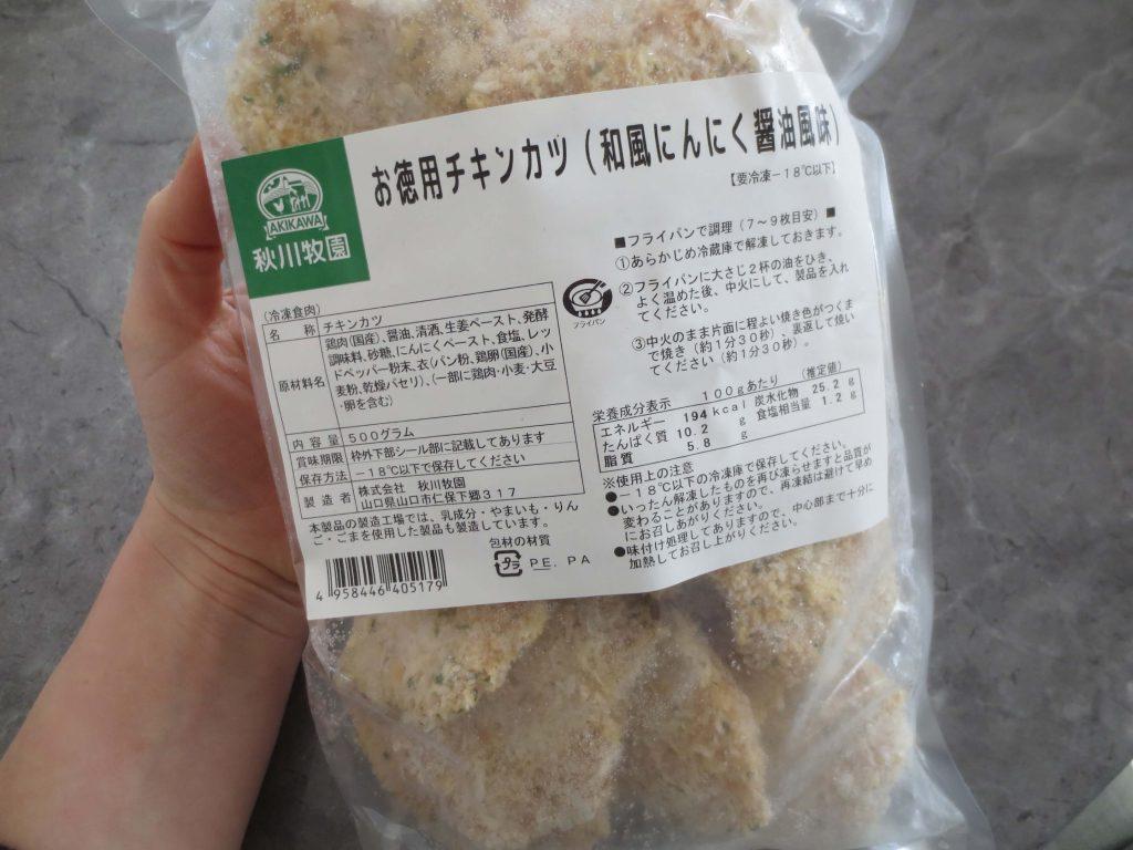 秋川牧園の冷凍食品(無投薬鶏肉)の口コミと調理方法12