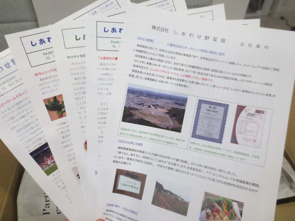 静岡県掛川市の有機野菜宅配しあわせ野菜畑の口コミ3