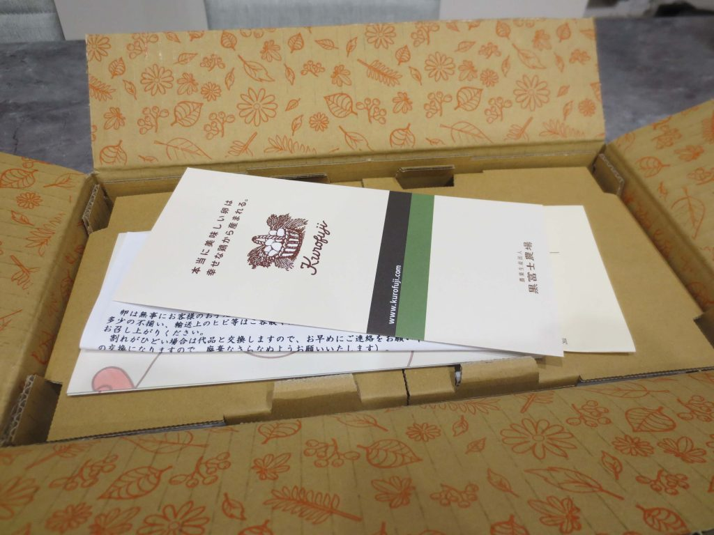 黒富士農場の平飼い卵リアルオーガニック卵の口コミ・評判28