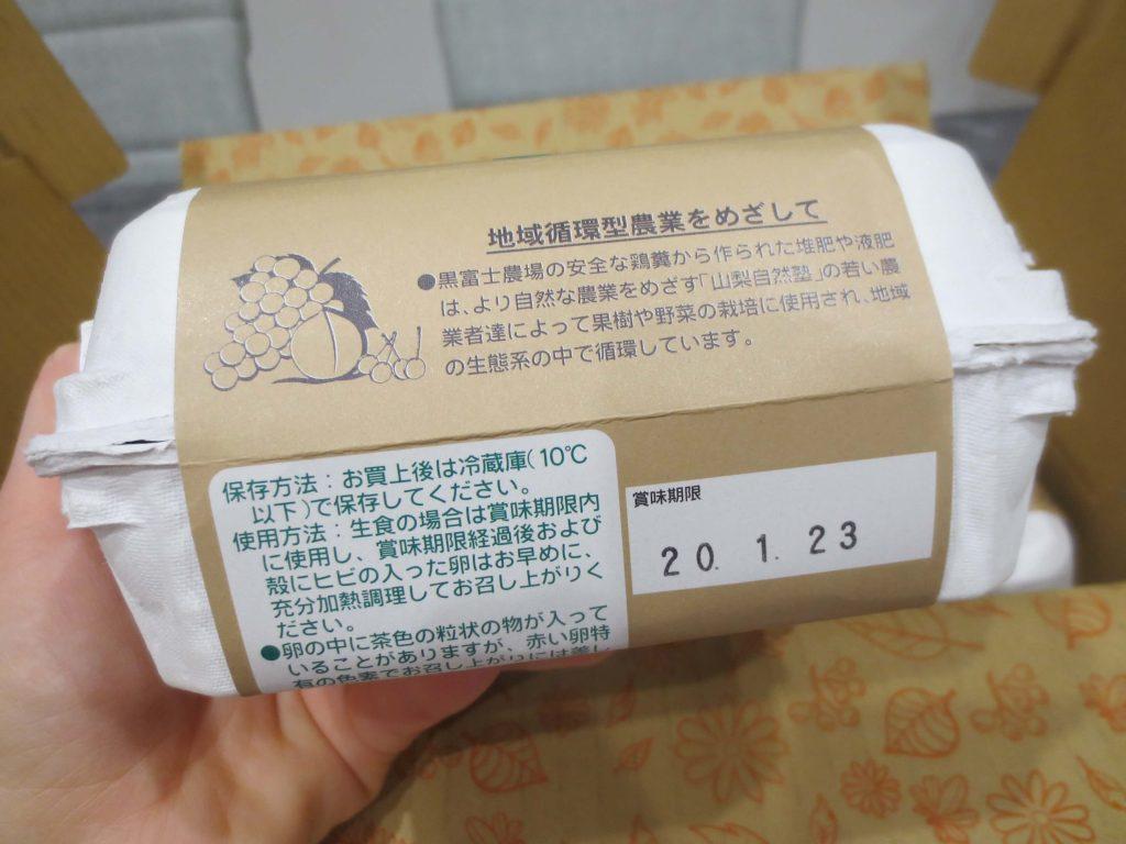 黒富士農場の平飼い卵リアルオーガニック卵の口コミ・評判34