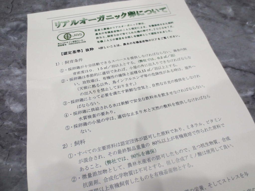 黒富士農場の平飼い卵リアルオーガニック卵の口コミ・評判39