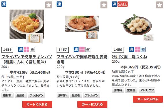 秋川牧園の冷凍食品(無投薬鶏肉)の口コミと調理方法29
