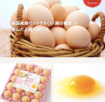 黒富士農場の平飼い卵リアルオーガニック卵の口コミ・評判51