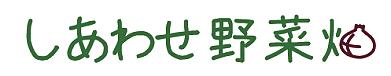 静岡県掛川市の有機野菜宅配しあわせ野菜畑の口コミ29