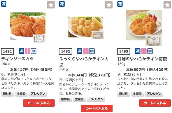 秋川牧園の冷凍食品(無投薬鶏肉)の口コミと調理方法33