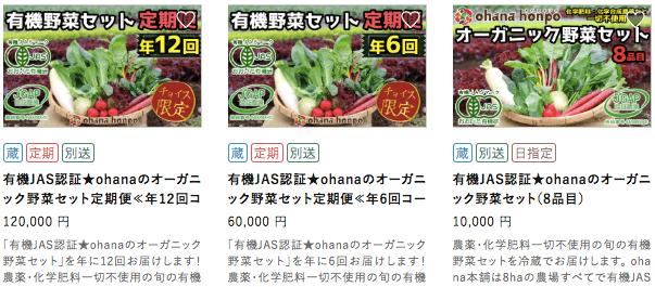 大分県の野菜宅配「ohana本舗」の有機野菜セットの口コミ・評判23