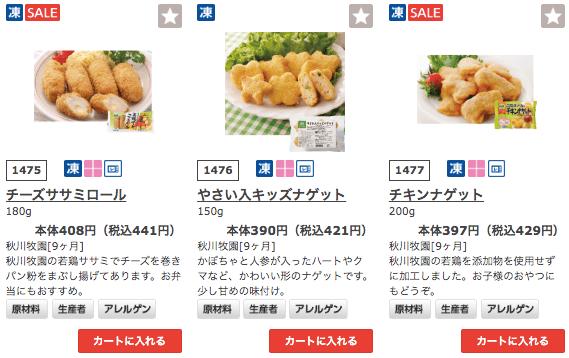 秋川牧園の冷凍食品(無投薬鶏肉)の口コミと調理方法31