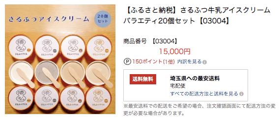 北海道の猿払(さるふつ)牛乳の感想と体験談36