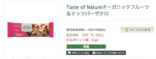 """ムソーオーガニック""""Taste of Nature""""有機フルーツナッツバーの口コミ体験談6"""