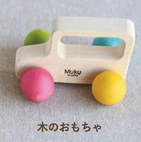 クレヨンハウスの有機野菜セット・絵本・知育玩具・コスメの口コミと評判16