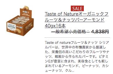 """ムソーオーガニック""""Taste of Nature""""有機フルーツナッツバーの口コミ体験談4"""