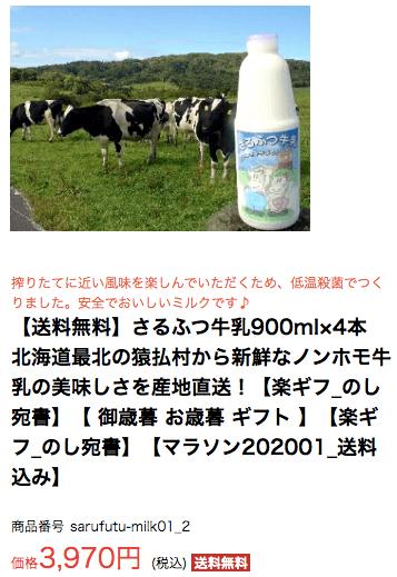 北海道の猿払(さるふつ)牛乳の感想と体験談31