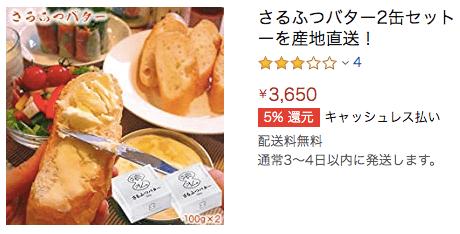 北海道の猿払(さるふつ)牛乳の感想と体験談35