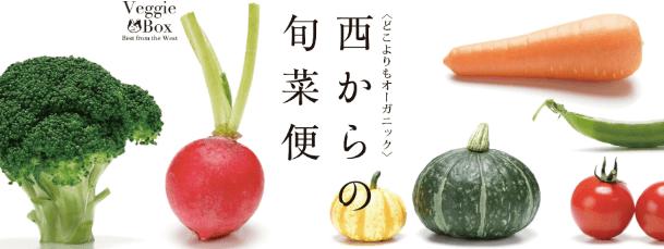 クレヨンハウスの有機野菜セット・絵本・知育玩具・コスメの口コミと評判32