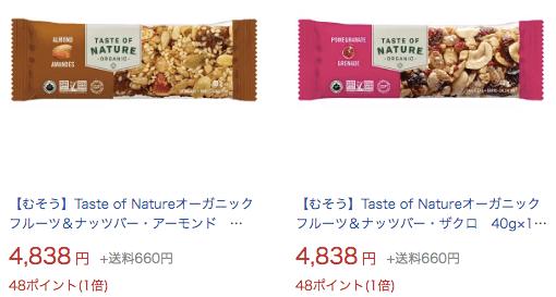"""ムソーオーガニック""""Taste of Nature""""有機フルーツナッツバーの口コミ体験談2"""