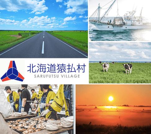 北海道の猿払(さるふつ)牛乳の感想と体験談30