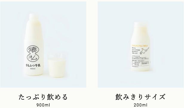 北海道の猿払(さるふつ)牛乳の感想と体験談26