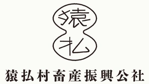 北海道の猿払(さるふつ)牛乳の感想と体験談17