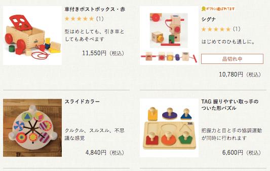 クレヨンハウスの有機野菜セット・絵本・知育玩具・コスメの口コミと評判21