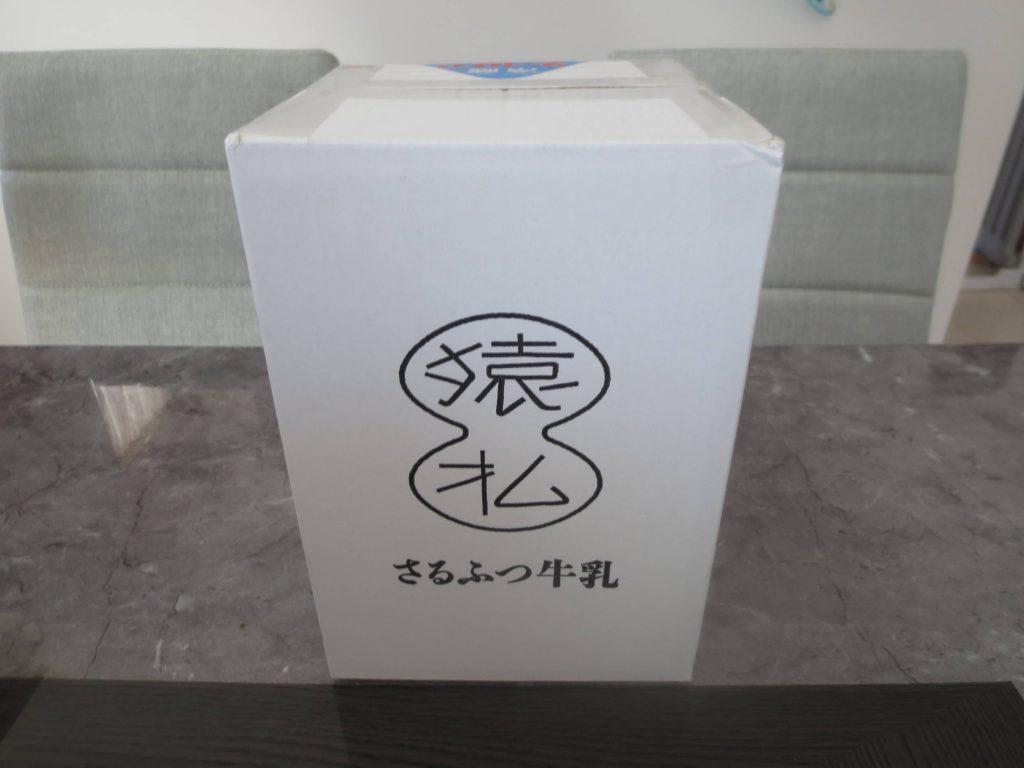 北海道の猿払(さるふつ)牛乳の感想と体験談1