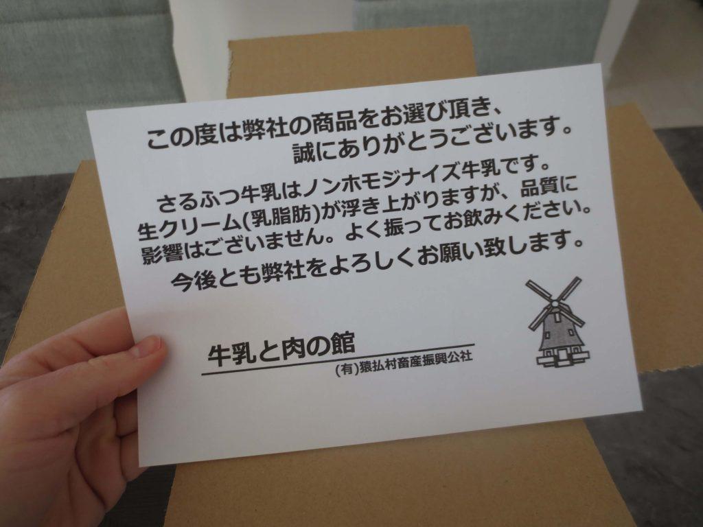 北海道の猿払(さるふつ)牛乳の感想と体験談15