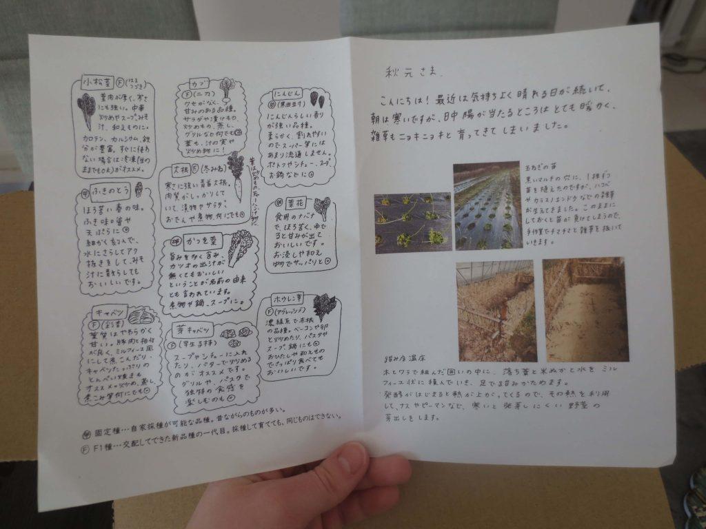 学習型無農薬野菜宅配manavegeマナベジの口コミと評判18
