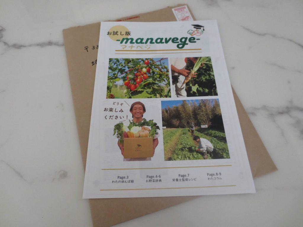 学習型無農薬野菜宅配manavegeマナベジの口コミと評判49