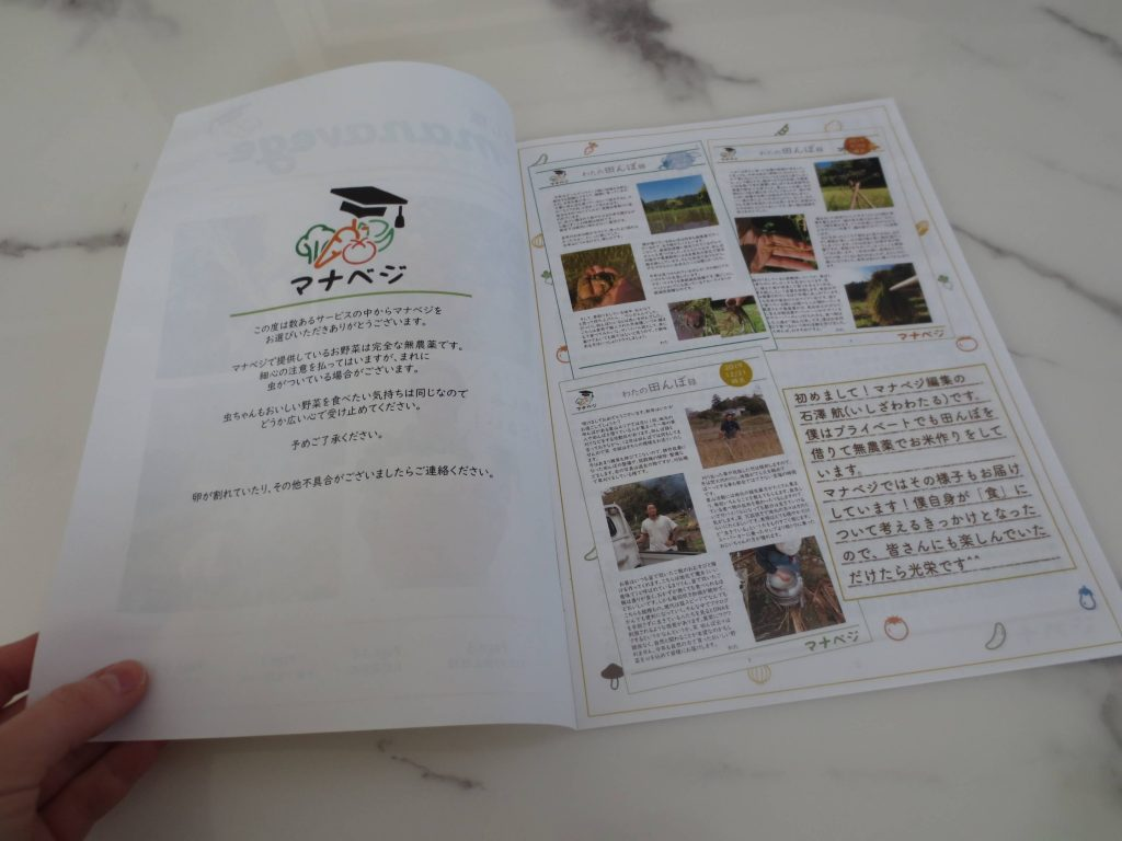学習型無農薬野菜宅配manavegeマナベジの口コミと評判50