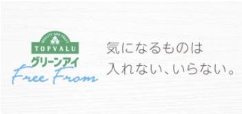 トップバリュ・オーガニックPB「グリーンアイ」3