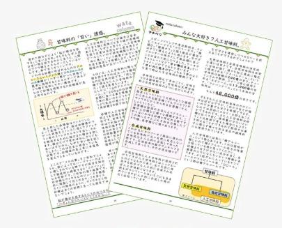 学習型無農薬野菜宅配manavegeマナベジの口コミと評判8